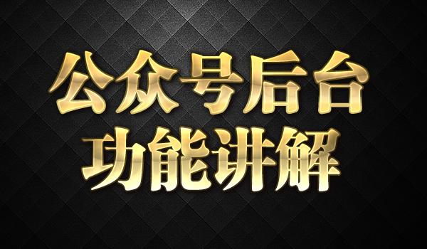 《微信公众号后台功能讲解》