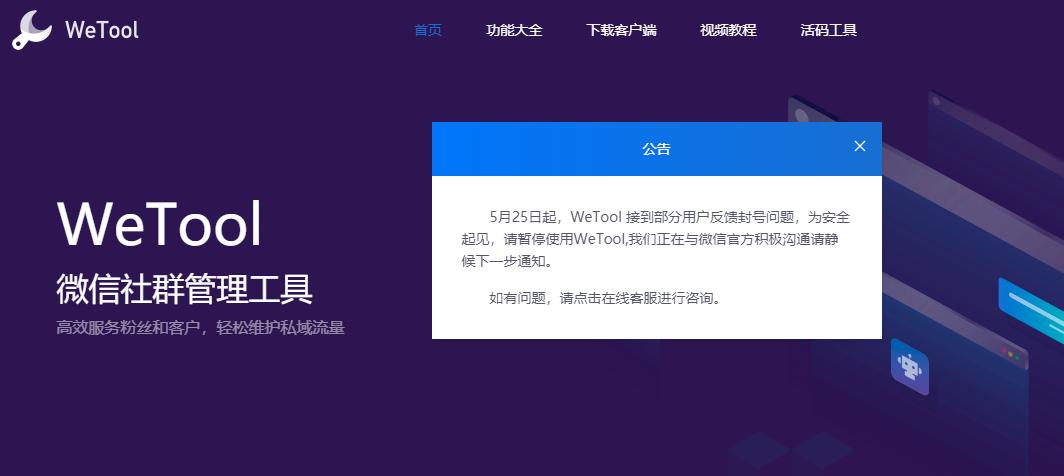 微小宝wetool被官方定性微信外挂
